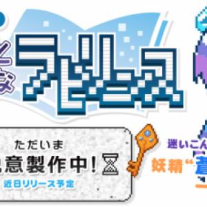 スマートフォン用ゲームアプリ『ラピスと不思議なラビリンス』が近日リリース!