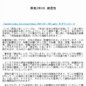 原発2年05 耐震性(中部大学教授 武田邦彦)