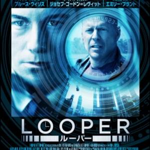 笑顔を封印したジョセフのクールな演技にも注目! 映画ファンをうならせたSFアクション『LOOPER/ルーパー』BD&DVDには裏側に迫る映像収録