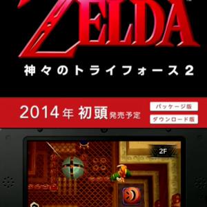 『ゼルダの伝説』シリーズ初のナンバリングタイトル 『ゼルダの伝説 神々のトライフォース2』が3DSで発売決定!
