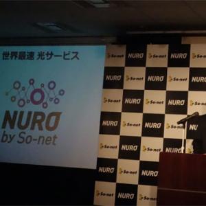 ソニー社長「ワオ!」SCE「コラボしましょう」 So-netが下り最大2Gbpsの高速回線と最大450Mbpsの高速Wi-Fiを提供する『NURO 光』を発表