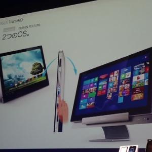 """ASUSが1台でWindows 8とAndroid 4.1を搭載する""""変態""""タブレットPC『TransAiO』を発表"""