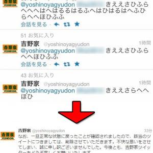 吉野家の公式Twitterが何者かに乗っ取られる 「ひきええさひふらへへへ」と意味不明なことをつぶやく