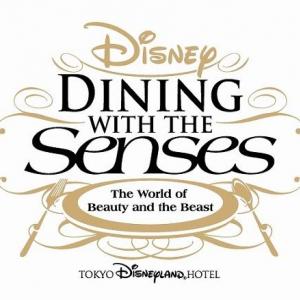 目隠しでお食事! 『美女と野獣』の世界観を想像力で楽しむスペシャルディナー「ディズニー・ダイニング・ウィズ・ザ・センス」