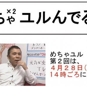 『ニコニコ超会議2』に岡村隆史が記者として参戦! 岡村記者が幕張メッセを隅から隅まで取材しまくるぞ!