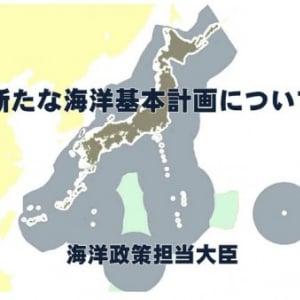 山本一太内閣府特命担当大臣 閣議後記者会見(4月26日)【動画】