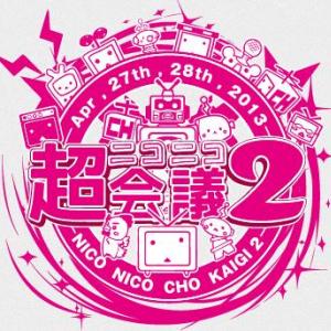 『ニコニコ超会議2』開催直前 注目ブースを紹介 ネギタイツも発売するよ!