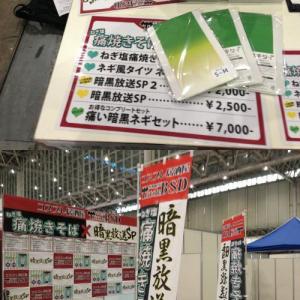 【超会議2】ネギタイツの売れ行きは絶好調! イベント2日目の販売もあるよ!