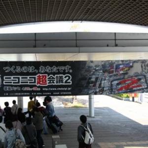 『ニコニコ超会議2』2日間で会場来場者10万3561人 『ニコニコ超会議3』も2014年に開催決定!