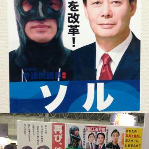 【超会議2】『ニコニコ超会議2』の民主党ブースで選挙ポスターを作って貰える 大盛況だったようだ