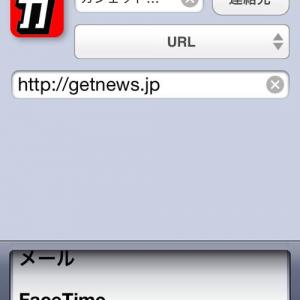 【アプリ】iPhoneのホーム画面に独自のアイコンを作成するアプリが登場 もちろん脱獄不要!