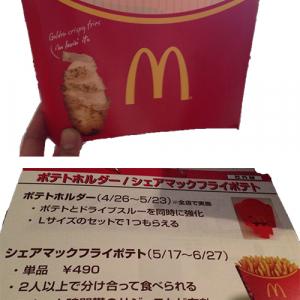 マクドナルドのLサイズ2個分のポテトの名前が『メガポテト』に変更 5月から開始?