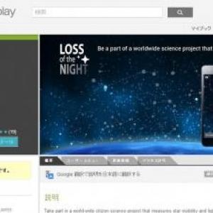 星の数をカウントすることで光害対策を助けるアプリ
