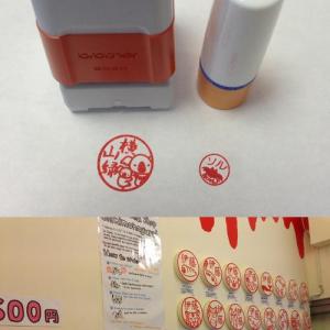 日暮里にあるオリジナルの印鑑を作れるお店で印鑑を作ってきた ネットから注文もできる