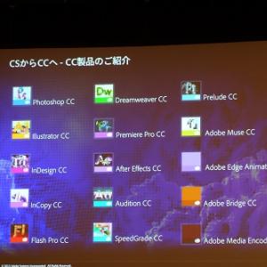 アドビの開発・デザイン製品群は『CS(Creative Suite)』から『CC(Creative Cloud)』に移行して6月18日にアップデート提供開始へ