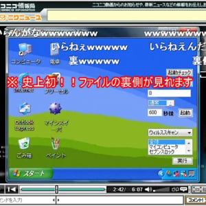 『Windows7』に先駆けて『Windows777』が完成! 脅威の性能を動画で