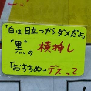 任天堂と壮絶バトル! マジコン販売店で商品名を書かない看板!