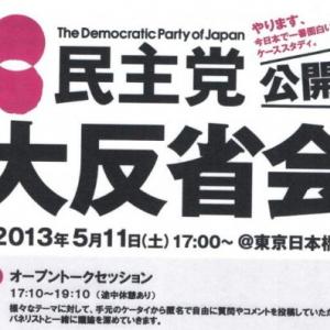 民主党公開大反省会(5月12日)オープントークセッション【全動画】