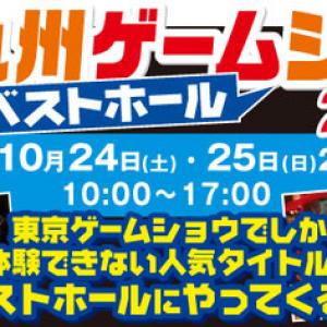九州ゲームショウ開催! ジャレコの最新ゲームを遊べるチャンス!