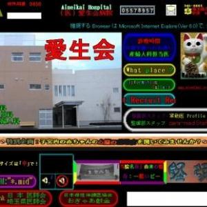 あの愛生会病院が公式サイトの閉鎖を発表 「ウェブ遺産に」の声も