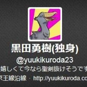 """黒田勇樹さんが離婚成立! """"タイタン""""に就活ツイートも"""