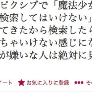【閲覧注意】「今ピクシブで「魔法少女まどか☆マギカ」を検索してはいけない」というツイートが出回る その真相は?