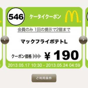 マクドナルドの『メガポテト』を490円で買うのは間違い プロの本当の買い方を伝授!
