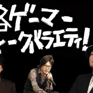 異色のトリオ アール、せんとす、総師範KSKの3人が送るトーク番組が5月28日22:30~放送決定!