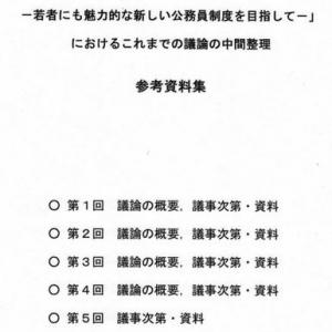 稲田朋美内閣府特命担当大臣 閣議後記者会見(5月24日)【動画・資料】「若者にも魅力的な新しい公務員制度を目指して」