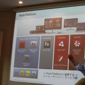 気になる『Flash』での『iPhone』アプリ書き出しは?新発表が相次いだ『Adobe MAX 2009』を振り返る