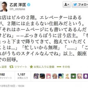"""著名人の反応も様々 乙武さんの「入店拒否」で""""店名晒し""""はアリ?ナシ?"""