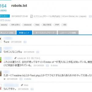 クレカ情報を含む個人情報流出したグローバルデータ robots.txtがなぜか160はてブされる