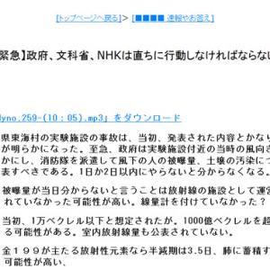 政府、文科省、NHKは直ちに行動しなければならない(中部大学教授 武田邦彦)