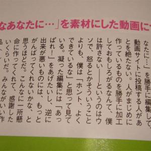 松岡修造『ニコ動』の無断編集動画に「あっぱれ! 感謝したい」