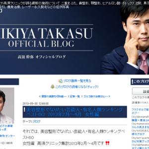 美容整形でなりたい顔の1位はAKB48の板野友美さん 高須クリニック調べ