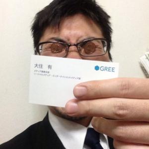 「90億の男」元探偵ファイル編集長・大住さんグリーに転職