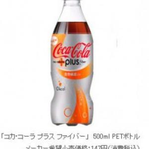 """""""食欲の秋""""のお供に新登場! 食物繊維入り『コカ・コーラ プラスファイバー』"""