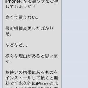 オモシロ迷惑メール集 「お使いの携帯がすべてiPhoneになります!」「生活費振り込んだよ 母より」など