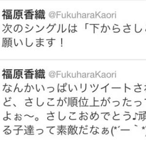 AKB選抜総選挙、指原莉乃が1位!人気声優「次のシングルは『下からさしこ』で」