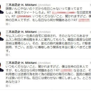 """楽天・三木谷会長&民主党・細野幹事長&Zeebra """"在日認定ツイート""""に怒る人たち"""