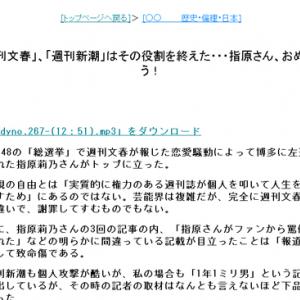 「週刊文春」、「週刊新潮」はその役割を終えた・・・指原さん、おめでとう!(中部大学教授 武田邦彦)