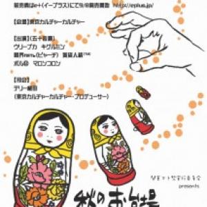 めくるめく電波の夜!? 『秋のお台場マトリョミン祭』11月3日(火)開催!