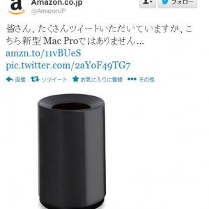アマゾン公式Twitterがゴミ箱に対して「こちら新型 Mac Proではありません」