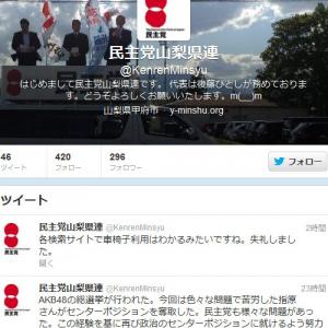 民主党山梨県連が乙武氏の言葉を引用し日本のレストラン検索サイトの不備をツイート 乙武氏は自身の発言を訂正・謝罪