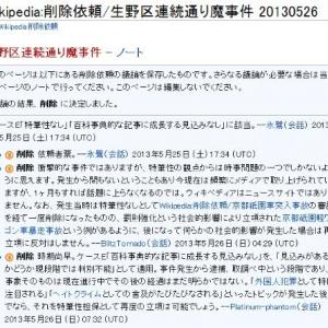 韓国人による生野区連続通り魔事件のWikipedia項目が「ニュースサイトではなく事件の1つでしかない」という理由で削除