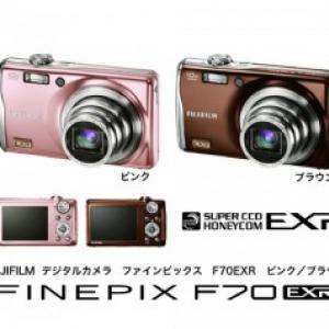 富士フイルム、10倍ズームレンズ搭載で世界最小の『FinePix F70EXR』に新色追加