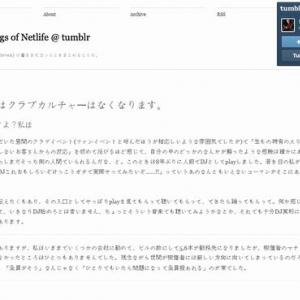 日本からはクラブカルチャーはなくなります。