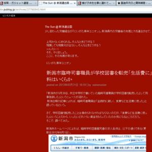 新潟市臨時司書職員が学校図書を転売「生活費に」という給料はいくらか