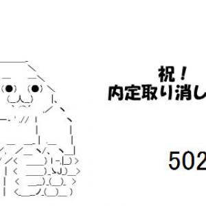 「喝!と投げた卵が顔面直撃」神戸大生の不謹慎な事件をテーマにした不謹慎ゲームが登場