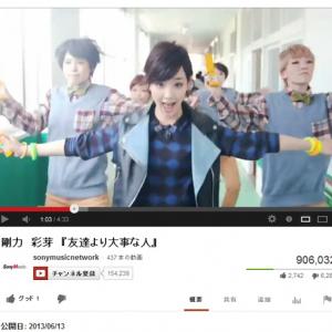 剛力彩芽さん待望の歌手デビュー! しかしプロモーションビデオがYouTubeで酷評される